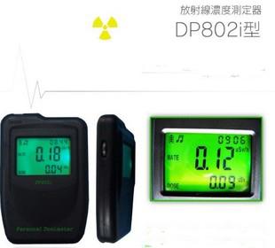 DP802i型χ-γ辐射个人报警仪