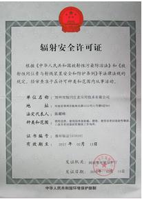 辐射安全许可证正本