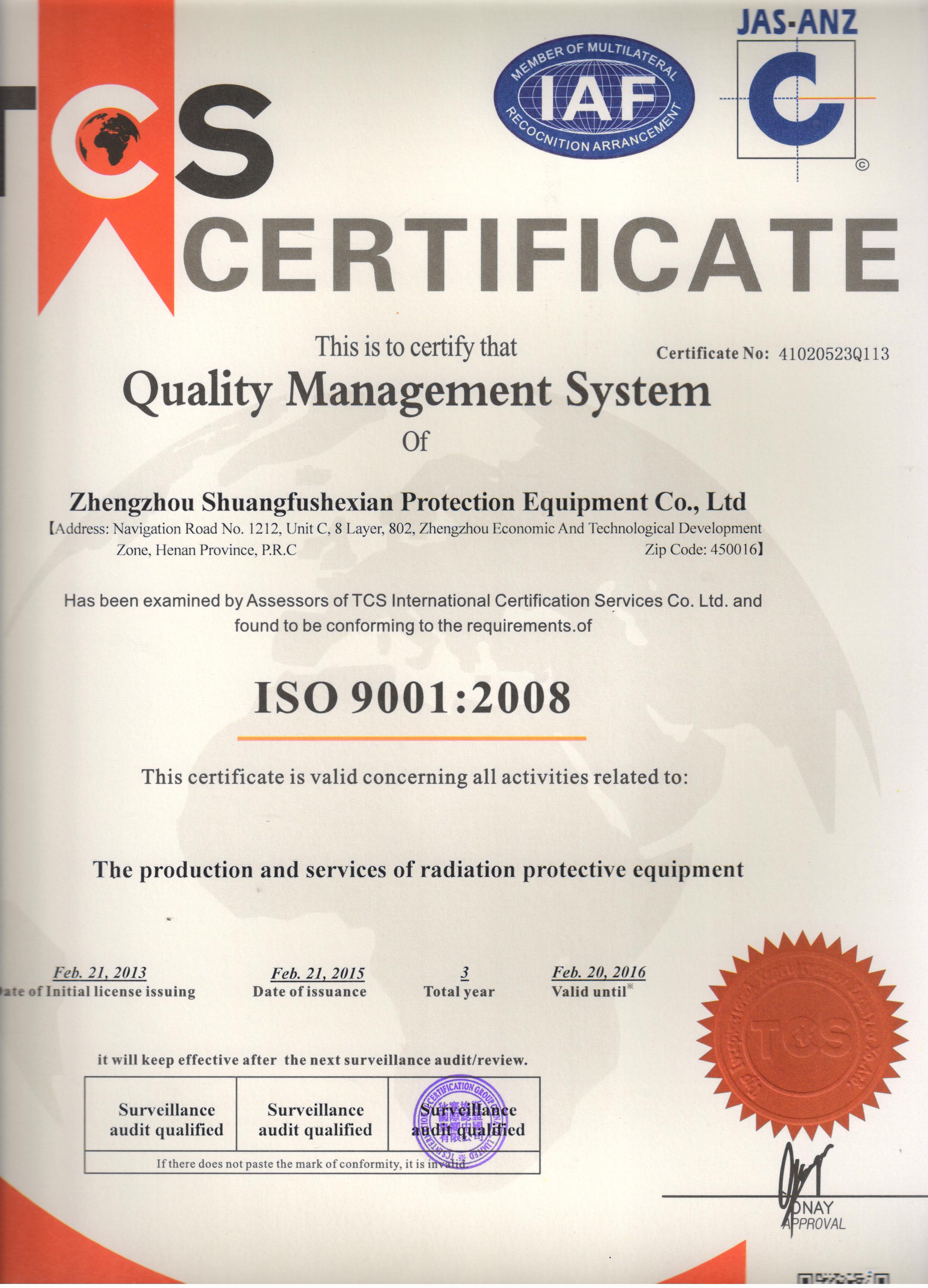 射线防护ISO9001国际认证