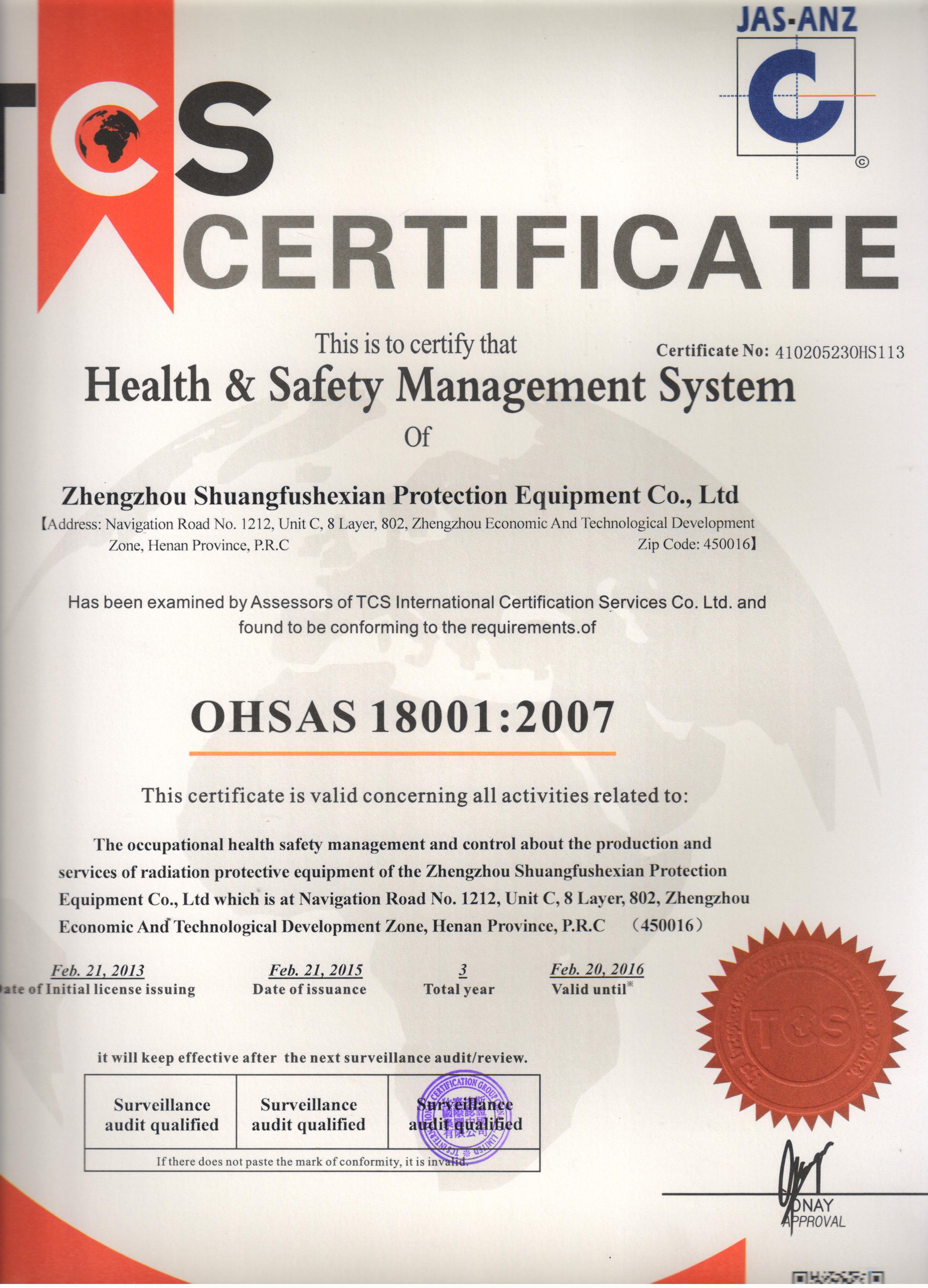 射线防护OHSAS18001国际认证